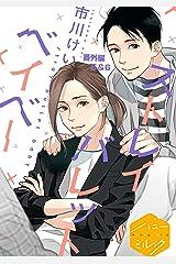 ストレイバレットベイベー 分冊版(11) (ハニーミルクコミックス) Kindle版