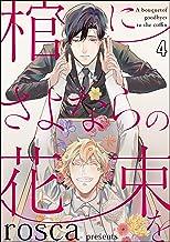 棺にさよならの花束を(分冊版) 【第4話】 (&.Emo comics)