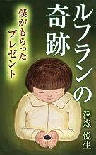 表紙: ルフランの奇跡 僕がもらったプレゼント | 澤森悦生