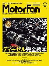 表紙: 自動車誌MOOK MotorFan Vol.3 | 三栄書房