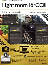 表紙: プロフェッショナルワークショップ Lightroom [6 / CC対応版] | 吉田浩章