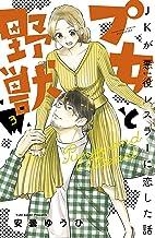 表紙: プ女と野獣 JKが悪役レスラーに恋した話(3) (別冊フレンドコミックス)   安曇ゆうひ