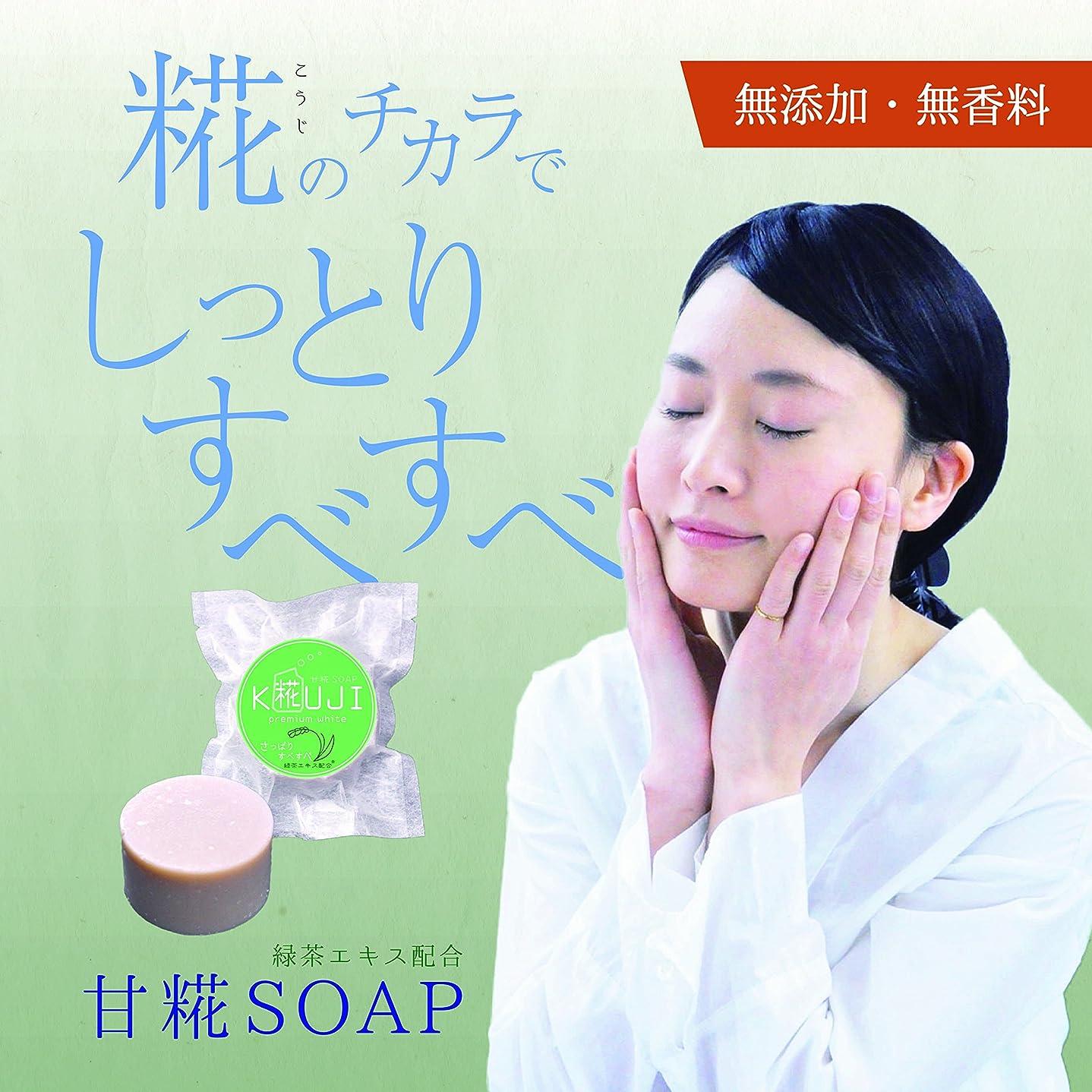 地理空白脈拍甘糀SOAP(プレミアムホワイト)