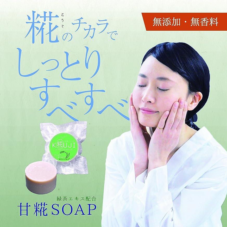 崖サスペンド意味する甘糀SOAP(プレミアムホワイト)