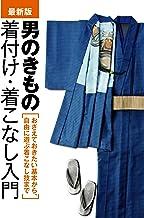 表紙: 最新版 男のきもの 着付け・着こなし入門 | 世界文化社