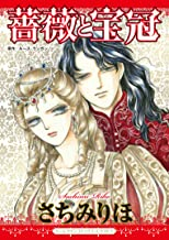 薔薇と宝冠 (ハーレクインコミックス・エクストラ)