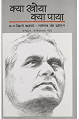 Kya Khoya kya Paya (Hindi) Kindle Edition