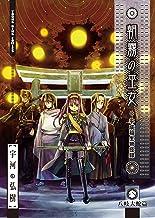 表紙: 朝霧の巫女(8) (ヤングキングコミックス) | 宇河弘樹