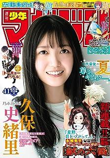 週刊少年マガジン 2020年41号[2020年9月9日発売] [雑誌]