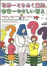 表紙: 世界一ときめく質問、宇宙一やさしい答え   タイマタカシ