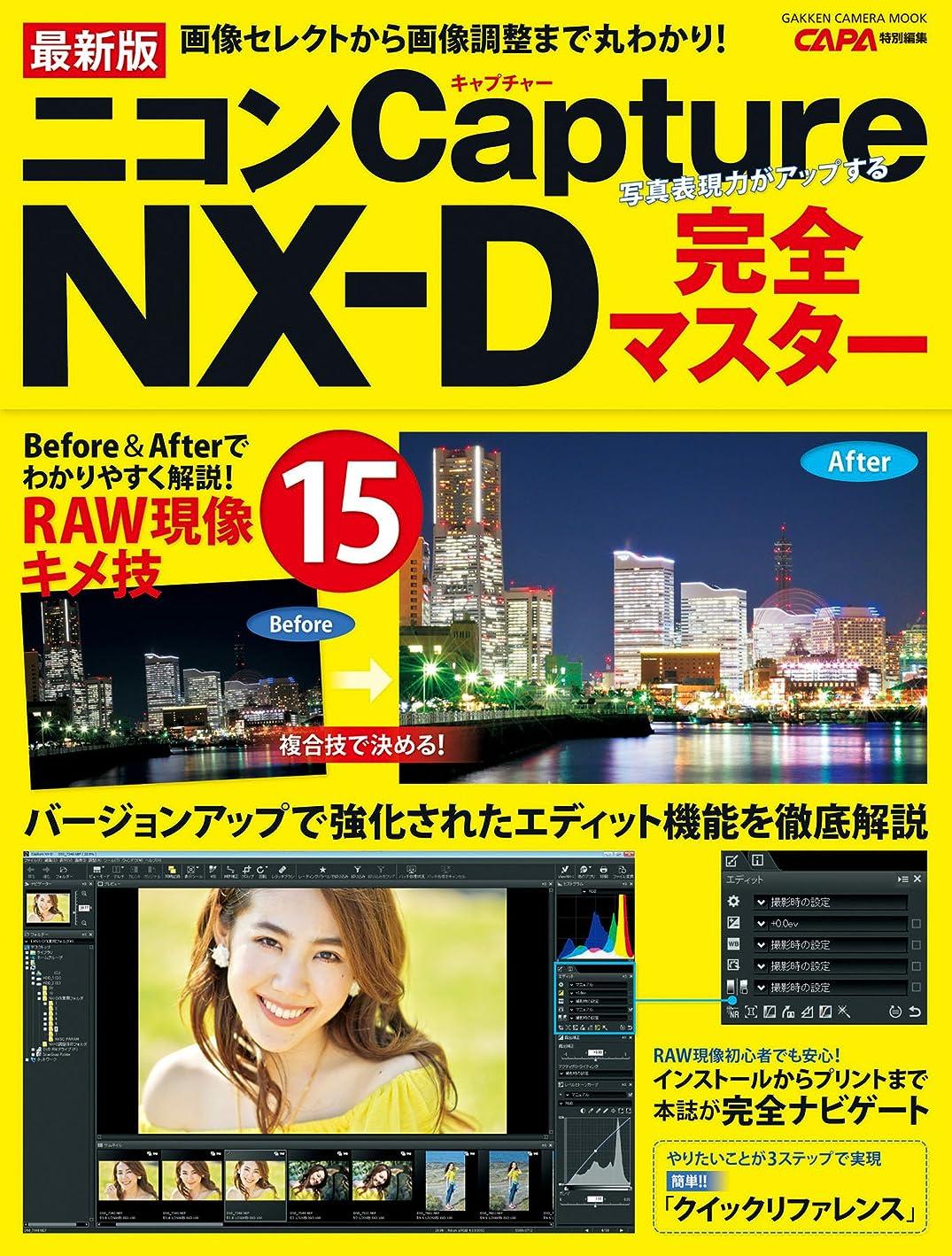 練る純粋な知る最新版 ニコンCapture NX-D完全マスター (学研カメラムック)