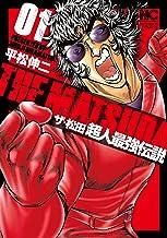 表紙: ザ・松田 超人最強伝説 1 | 平松伸二