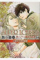 SUPER LOVERS 第14巻 小冊子付き特装版 (あすかコミックスCL-DX) コミック