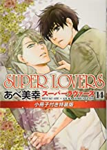 SUPER LOVERS 第14巻 小冊子付き特装版 (あすかコミックスCL-DX)