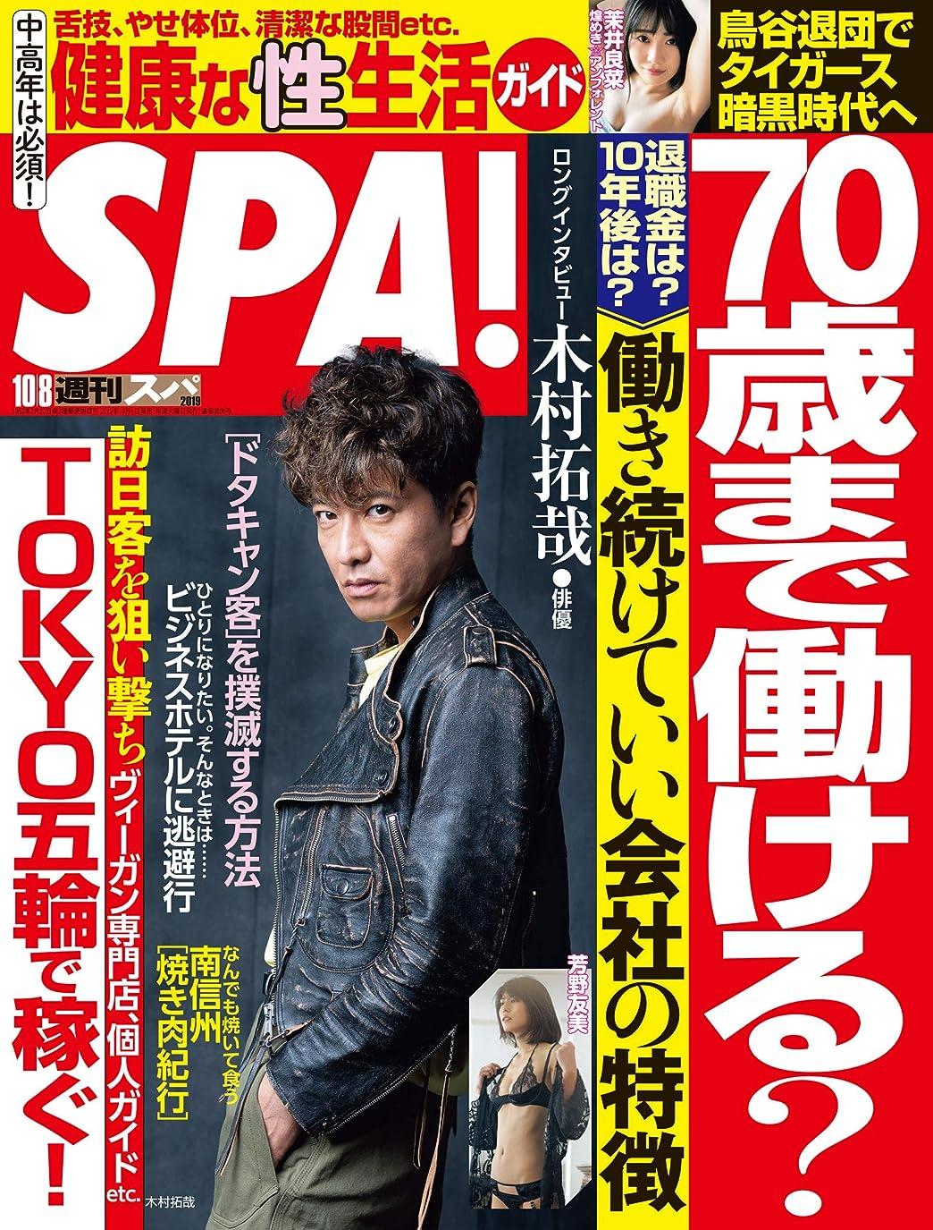 畝間最愛の喉頭週刊SPA!(スパ)  2019年 10/8 号 [雑誌] 週刊SPA! (デジタル雑誌)