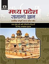 Madhya Pradesh Samanya Gyan (Hindi Edition)