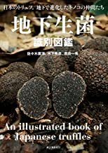 表紙: 地下生菌識別図鑑:日本のトリュフ。地下で進化したキノコの仲間たち | 佐々木 廣海