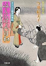 表紙: すこくろ幽斎診療記 : 8 泣くにはよい日和 (双葉文庫) | 今井絵美子