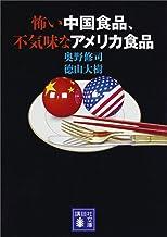 表紙: 怖い中国食品、不気味なアメリカ食品 (講談社文庫) | 徳山大樹