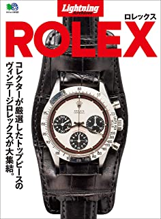 Lightning Archives ROLEX[雑誌] エイムック (Japanese Edition)