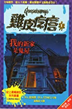 Goosebumps 1 Welcome to Dead House
