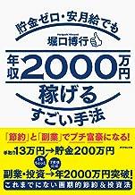 表紙: 貯金ゼロ・安月給でも年収2000万円稼げるすごい手法 | 堀口 博行