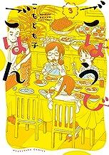 表紙: ごほうびごはん 3巻 (芳文社コミックス) | こもとも子