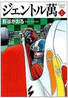 ジェントル萬 1 (MFコミックス フラッパーシリーズ)