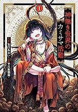 表紙: 神無き世界のカミサマ活動(1) (ヒーローズコミックス) | 半月板損傷