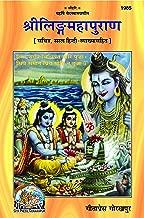 Sri Ling Mahapuran Vyakhyasahit Code 1985 Sanskrit Hindi (Hindi Edition)