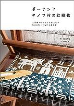 ポーランド ヤノフ村の絵織物:二重織りの技法と伝統文化が生まれた小さな村を訪ねて