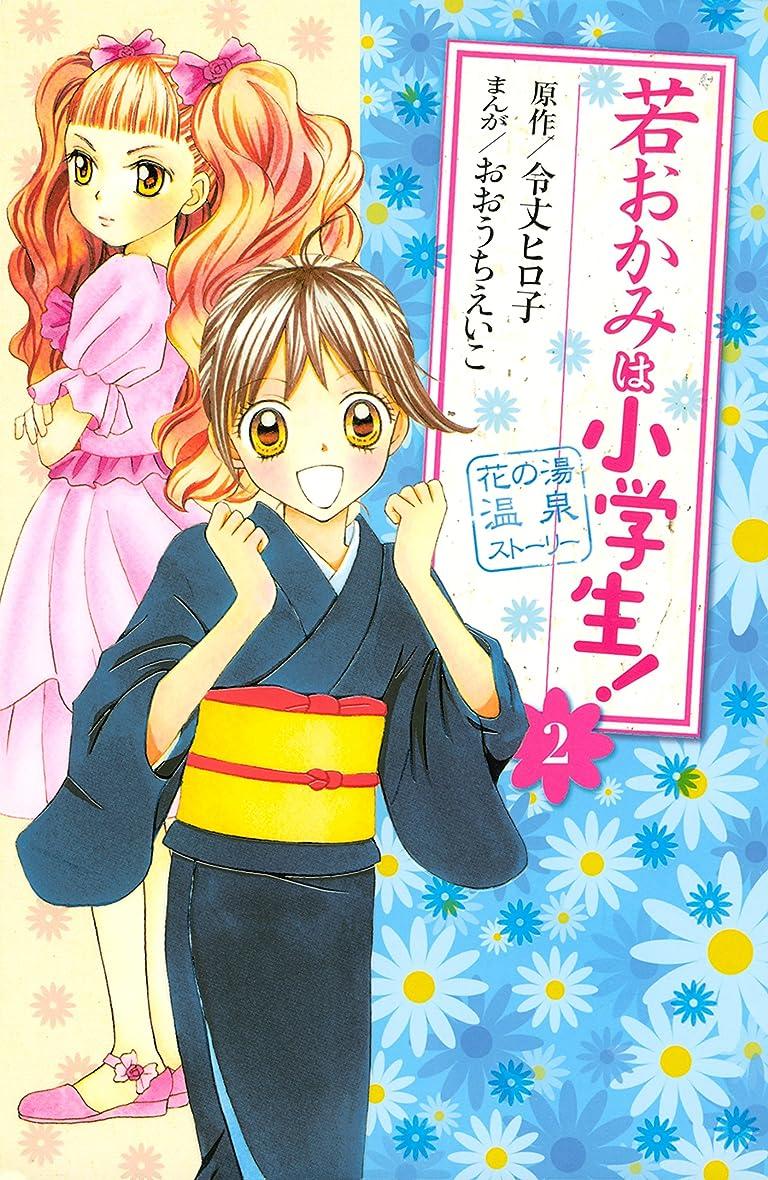 プレフィックス検索不純若おかみは小学生!(2) (なかよしコミックス)