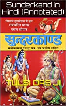 Sunderkand In Hindi (Annotated)