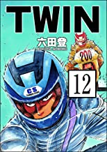 TWIN(分冊版) 【第12話】 (ぶんか社コミックス)