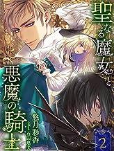 表紙: 聖なる魔女と悪魔の騎士2【イラスト特典付き】 (夢中文庫ペアーレ) | 石田惠美