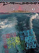 表紙: ワンダーJAPAN vol.03 | 三才ブックス