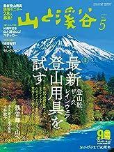 表紙: 山と溪谷 2020年 5月号 [雑誌] | 山と溪谷社=編