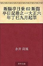 表紙: 断腸亭日乗 02 断膓亭日記巻之一大正六年丁巳九月起筆 | 永井 荷風