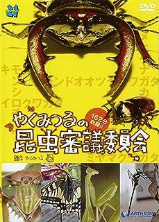 やくみつるの昆虫審議委員会 [DVD]