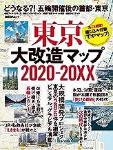 表紙: 東京大改造マップ2020-20XX | 日経アーキテクチュア