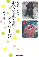 表紙: 涙がとまらない 犬たちからのメッセージ (KKロングセラーズ) | ゆりあ(優李阿)