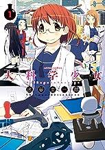 表紙: 大科学少女 : 1 (アクションコミックス) | 渋谷圭一郎