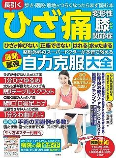 ひざ痛・変形性膝関節症 整形外科のスーパードクターが本音で教える最新最強自力克服大全 -歩き・階段・着地がつらくなったらまず読む本- (健康実用)