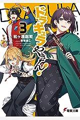 ドラキュラやきん!3 (電撃文庫) Kindle版