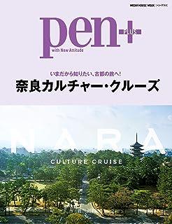 Pen+(ペン・プラス)奈良カルチャー・クルーズ