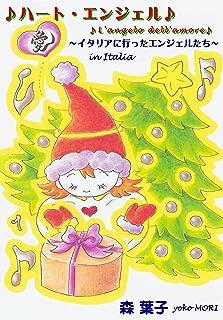 ♪ハート・エンジェル♪ ♪ L'angelo dell'amore ♪: イタリアに行ったエンジェルたち (Italian Edition)