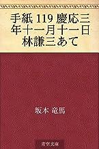 表紙: 手紙 119 慶応三年十一月十一日 林謙三あて   坂本 竜馬