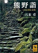 表紙: 熊野詣 三山信仰と文化 (講談社学術文庫)   五来重