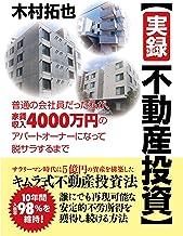 【実録不動産投資】普通の会社員だった私が、家賃収入4000万円のアパートオーナーになって脱サラするまで...