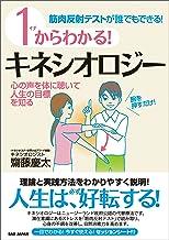 表紙: 1からわかる!キネシオロジー | 齋藤慶太